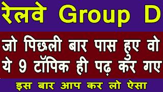 rrb rrc group d vacancy 2019 | आरआरबी आरआरसी गु्रप डी भर्ती 2019 | rrb rrc group d vacancy 2019 syllabus in hindi | rrb rrc group d vacancy 2019 best books | best books for rrb rrc group d vacancy 2019