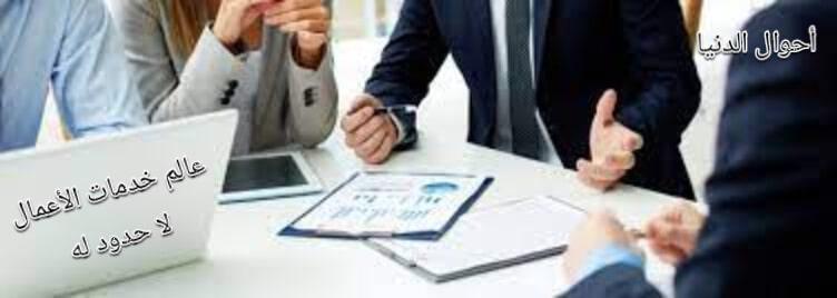 خدمات الأعمال انتشرت بصورة واسعة عبر الإنترنت