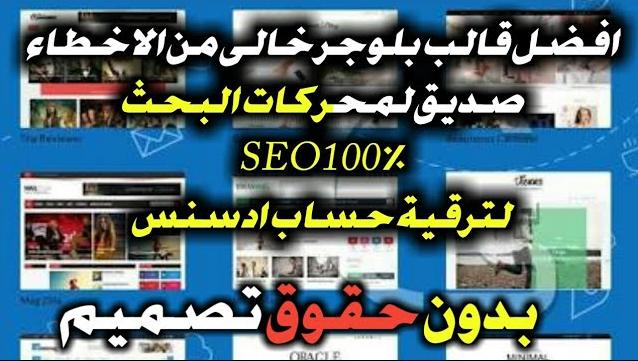 تحميل وتركيب افضل قالب بلوجر عربى تقنى يساعد فى ترقية حساب ادسنس Arab blogger template