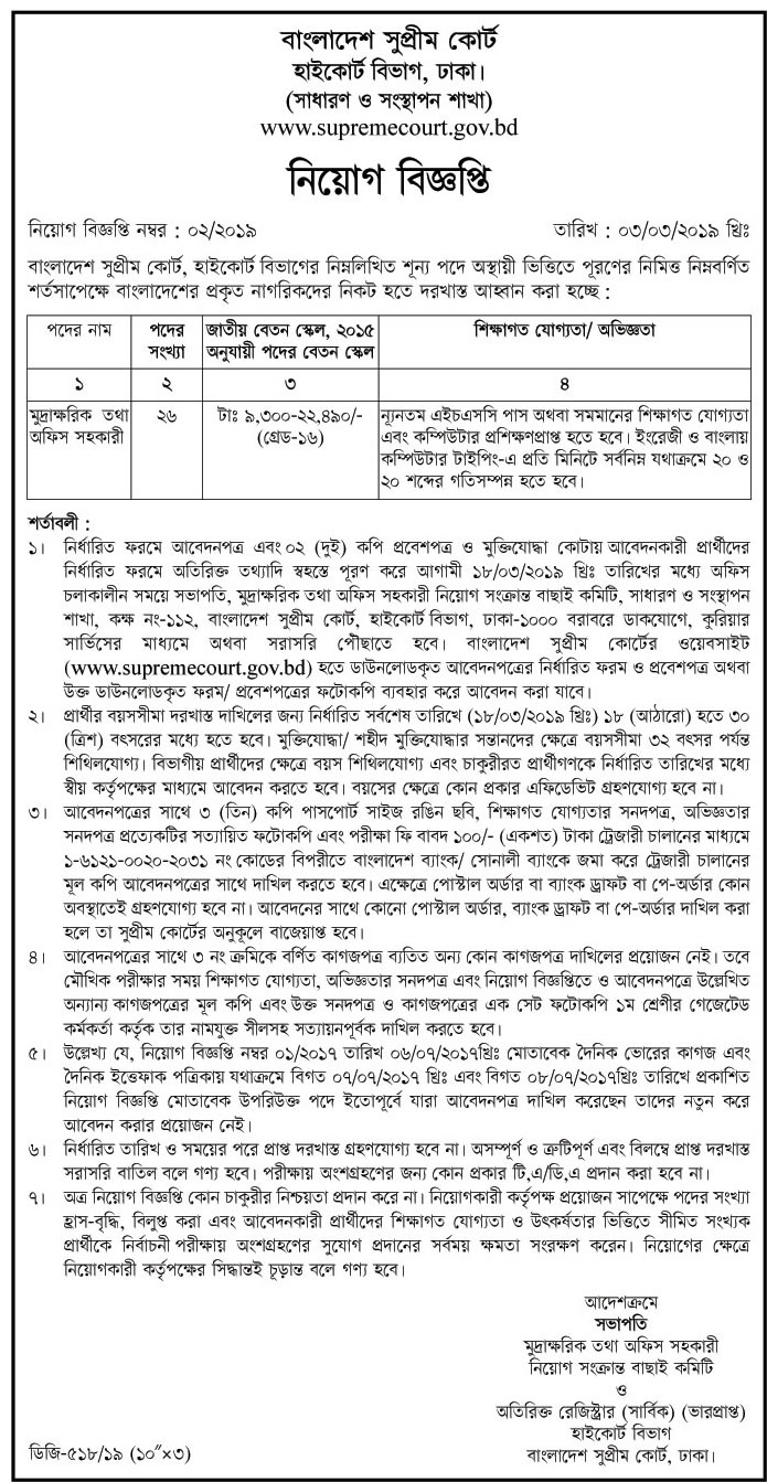 Supreme Court of Bangladesh Job Circular 2019