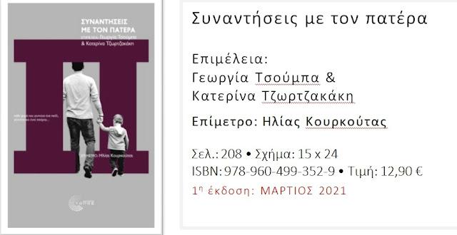 """""""Συναντήσεις με τον πατέρα"""" από την Γεωργία Τσούμπα και την Κατερίνα Τζωρτζακάκη"""