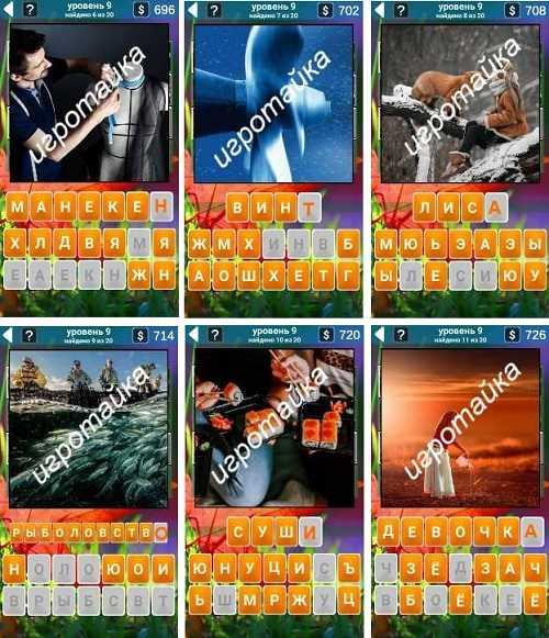 555 слов манекен, винт ответы на 9 уровень с картинками
