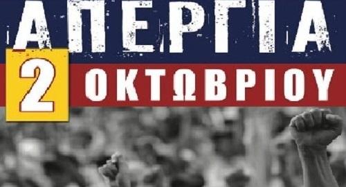 Ο Σύλλογος Καθαριστών Σχολειών Αργολίδας συμμετέχει στην απεργία στις 2 Οκτώβρη