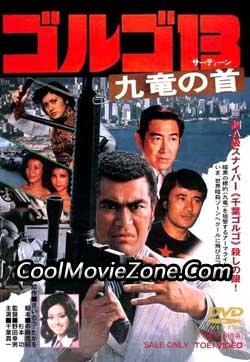 Golgo 13: Assignment Kowloon (1977)