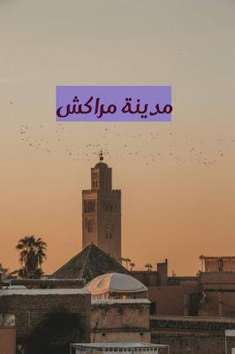 ماهي مدينة مراكش