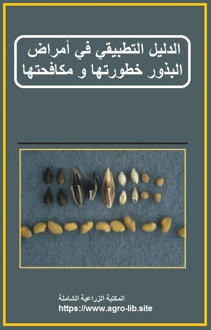 كتاب : الدليل التطبيقي في أمراض البذور خطورتها و مكافحتها