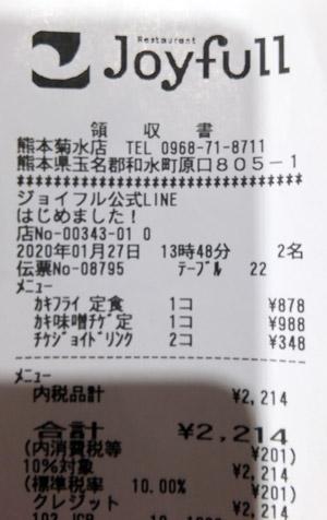 ジョイフル 熊本菊水店 2020/1/27 飲食のレシート