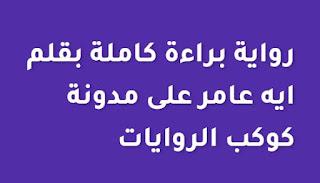 رواية براءة كاملة بقلم ايه عامر