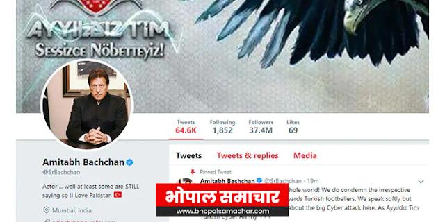 AMITABH BACHCHAN का TWITTER अकाउंट HACK, लव पाकिस्तान लिख दिया