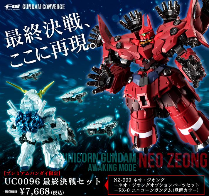Gundam Meisters: FW Converge