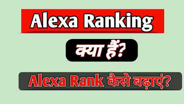 Alexa Website Ranking | Alexa website rank | alexa ranking 2019 , What is Alexa Ranking