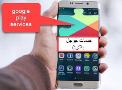 تحديث خدمات google play