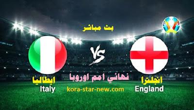 يلا كورة مباشر مشاهدة مباراة ايطاليا وانجلترا بث مباشر نهائي امم اوروبا