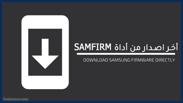 برنامج SamFirm لتحميل رومات سامسونج الرسمية أخر اصدار