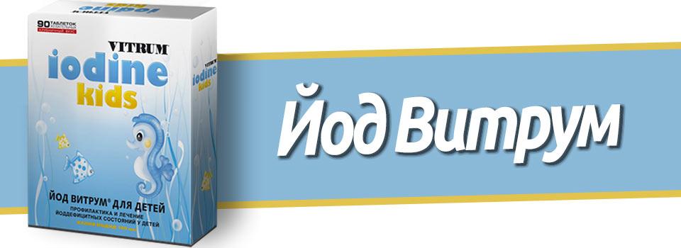 Йод Витрум для детей