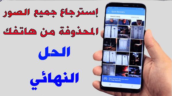استرجاع الصور والفيديوهات المحذوفة من هاتفك بسرعة فائقة