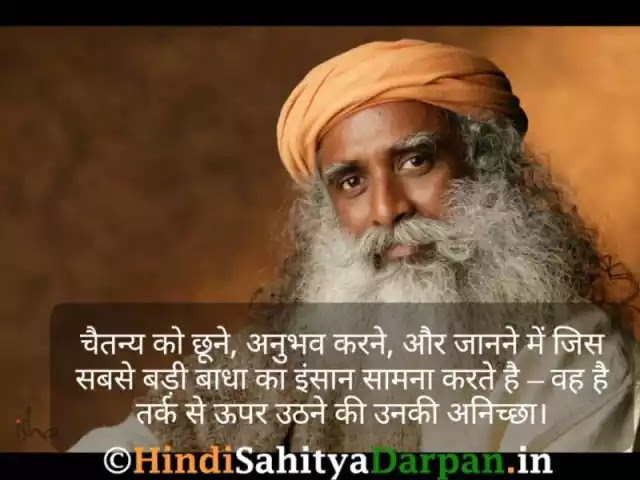 Best Quotes On Self Realization By sadhguru in hindi