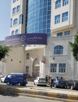 بنك الكريمي صنعاء
