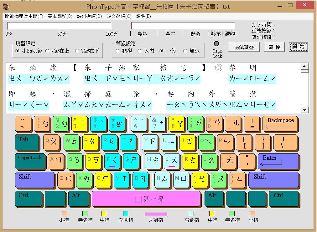 跟郭老師學 計算機概論: PhonType 注音打字練習