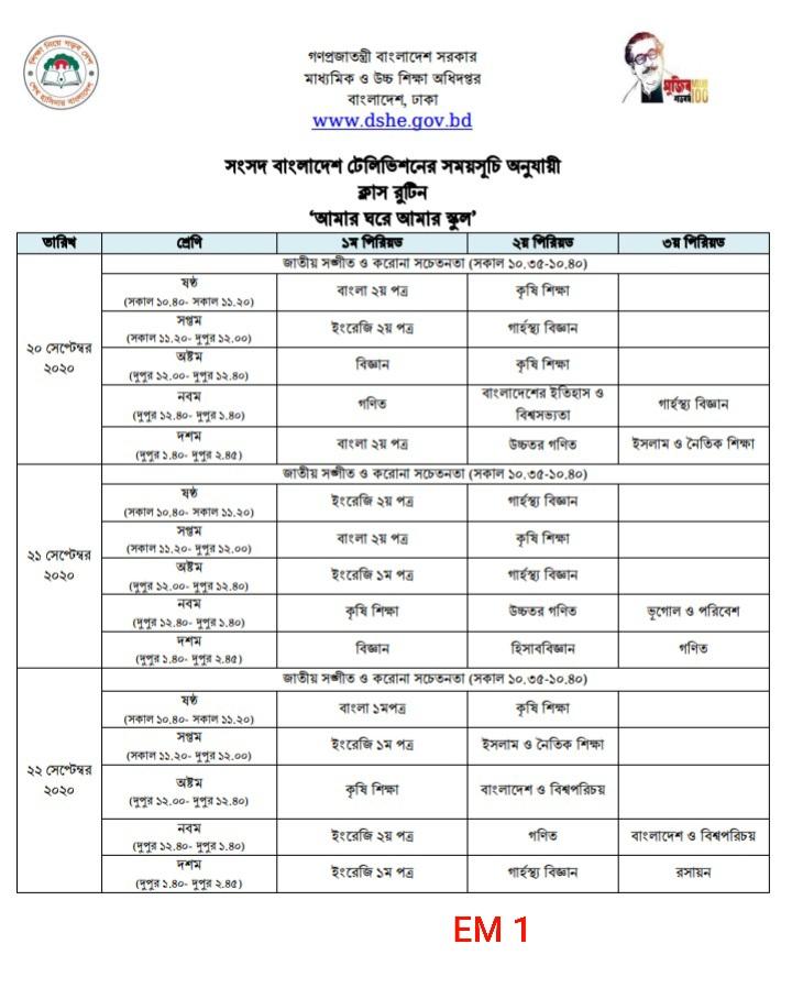 'আমার ঘরে আমার স্কুল' ক্লাস রুটিন ২৪ সেপ্টেম্বর পর্যন্ত p-1