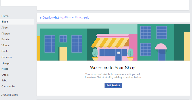 تم إنشاء متجر على صفحة الفيسبوك