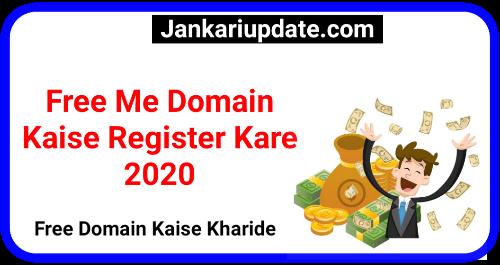 फ्री में डोमेन कैसे खरीदें 2020 - jankariupdate
