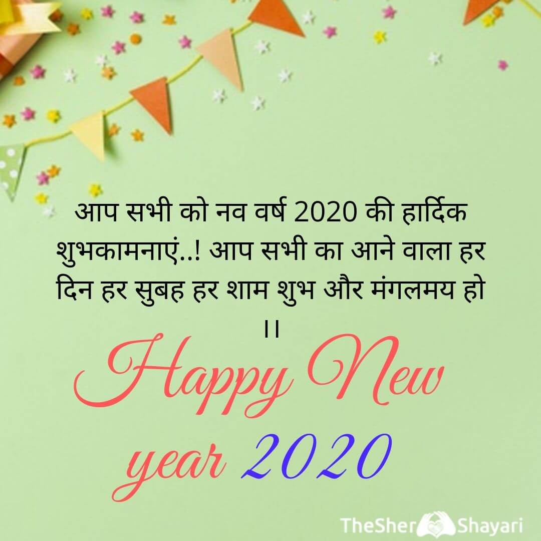 Happy New Year Message In Hindi 42