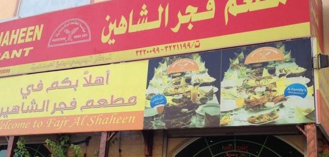 مطعم فجر الشاهين بالهيئة الملكية