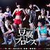 Tahun Depan, Drama Baru AKB48 'Tofu Pro Wrestling' Akan Segera Tayang!