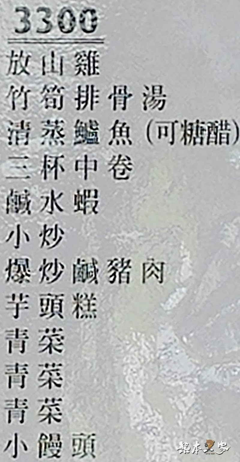 竹子湖炒青菜menu菜單|放大清晰版詳細分類資訊