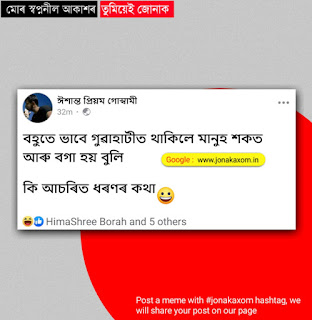 Assamese meme pic | funny Axomiya pic