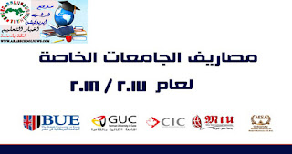 دليل مصروفات الجامعات الخاصة المصرية العام الدراسى الجديد 2017-2018
