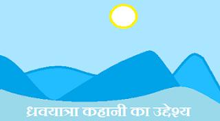 dhruva yatra kahani ka uddeshya