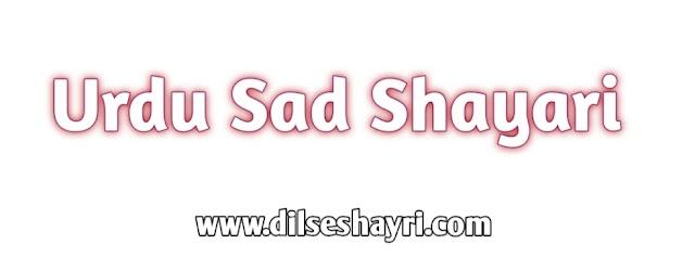 Urdu Shayari | Urdu Sad Shayari