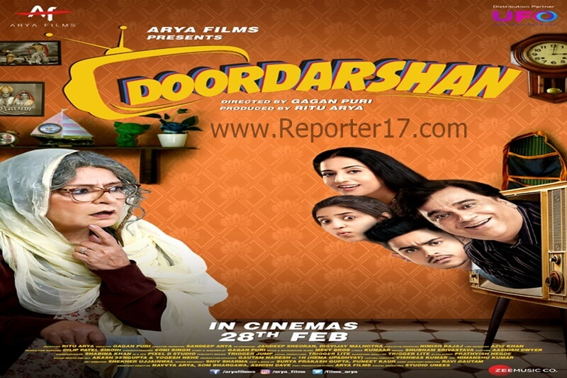 Doordarshan Movie Review In Hindi : Mahi Gill, Dolly Ahluwalia, Manu Rishi Chadha In 2020