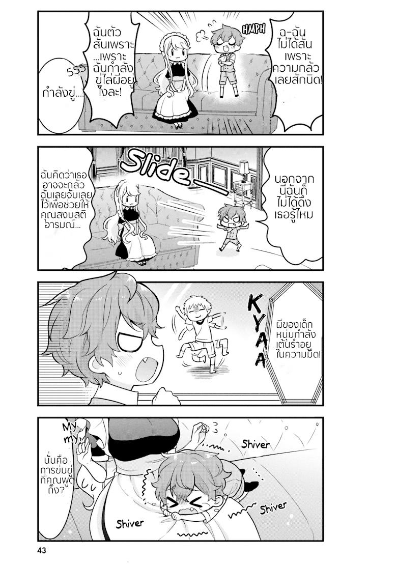 Tekito na Maid no Onee-san to Erasou de Ichizu na เมดซุ่มซ่ามกับเรื่องราว 10 ปี ของนายน้อยผู้เอาแตใจ - หน้า 3