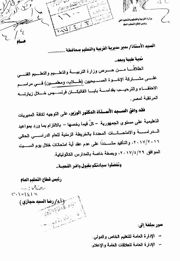 وزارة التعليم تقرر عدم عقد امتحانات خلال شهر ابريل والالتزام بالخريطة الزمنية لامتحانات اخر العام وتبدأ 13 / 5 / 2017