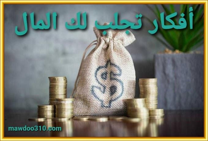 أفكار تجلب لك المال : أعمال في المنزل تجلب المال الحلال بطريقة سهلة وبسيطة