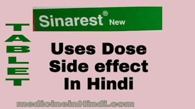 Sinarest Tablet  | sinarest tablet uses in hindi |