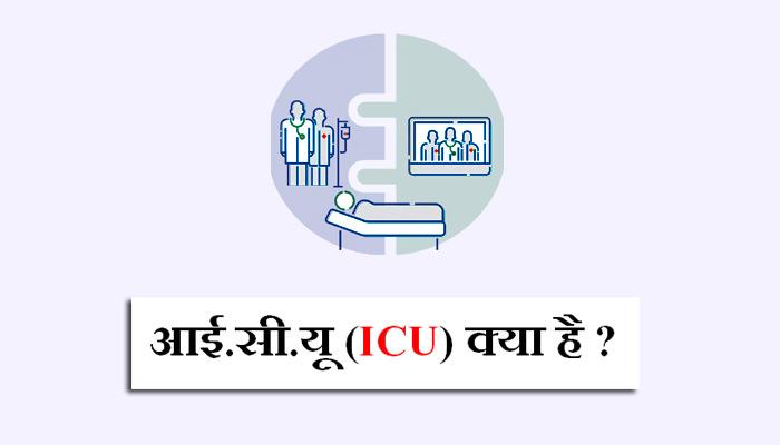 ICU full form in Hindi - आईसीयू क्या है ?