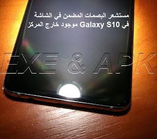مستشعر البصمات المضمن في الشاشة  في Galaxy S10 موجود خارج المركز