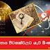 නාසා ආයතනය පිටසක්වලට යැව් සිංහල පණිවිඩය (The Sinhalese Message Sent To NASA Overseas)