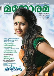 Malayalam magazine  852236799_273214
