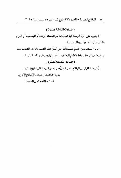 قرار وزير التخطيط رقم 110 لسنة 2017 بفتح باب التعيين بنظام التعاقد 8