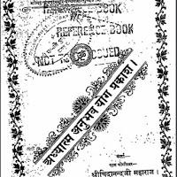 Samhita ebook download free hindi bhrigu