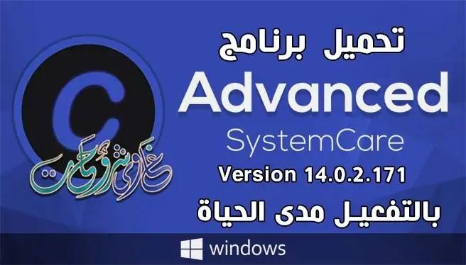 تحميل برنامج Advanced SystemCare Pro 14.0.2.171 full لحل جميع مشاكل النظام وتسريعه