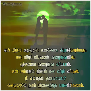 Tamil kavithai for girlfriend