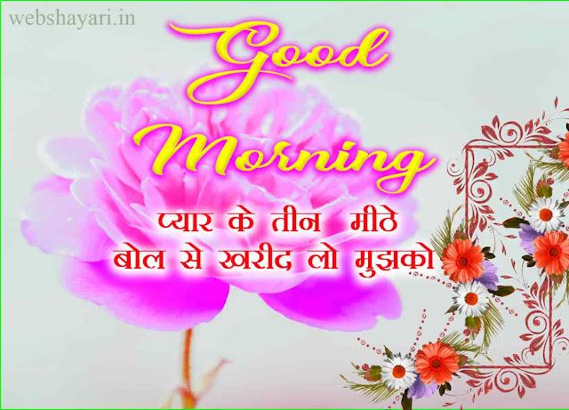 good morning friends IMAGE shayari