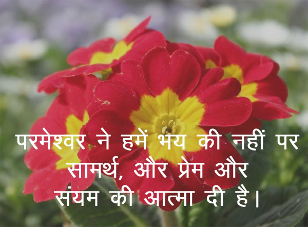 Good Morning bible verses Hindi Mein