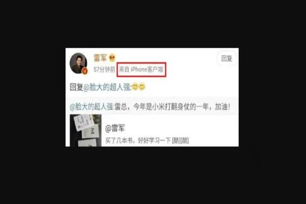 المدير التنفيذي لشركة Xiaomi الصينية يستخدم هاتف آيفون!!